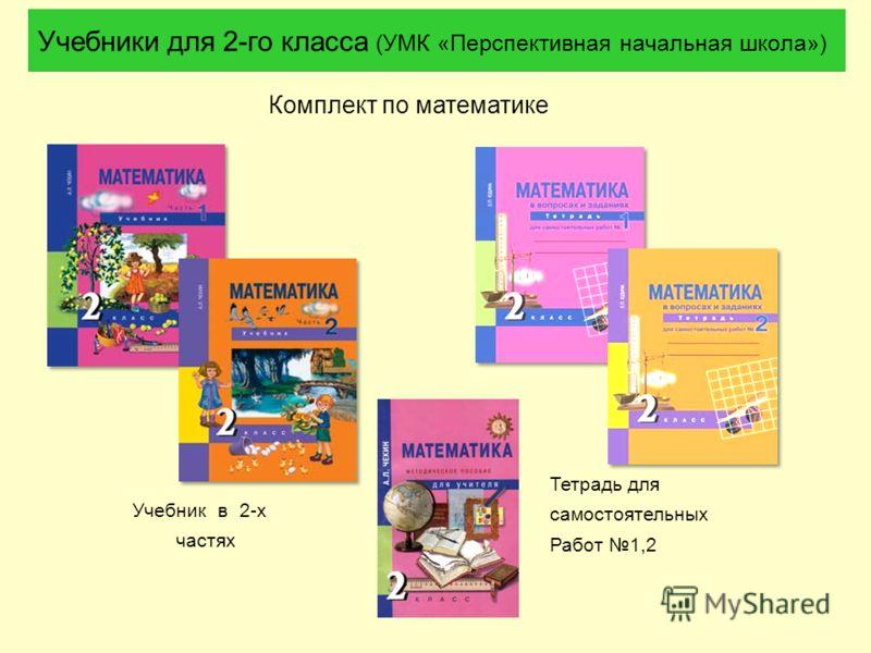 Презентация на тему Учебно методический комплект Перспективная  4 Учебники