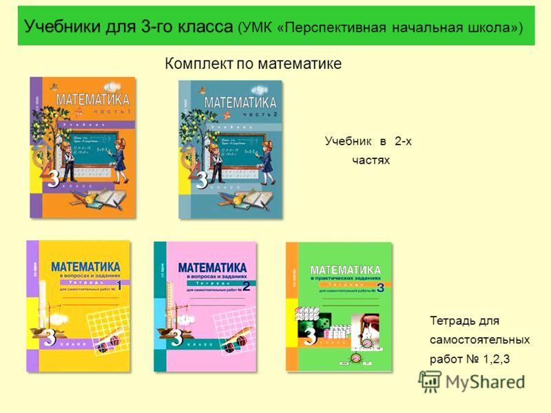 Учебники для 3-го класса (УМК «Перспективная начальная школа») Комплект по математике Тетрадь для самостоятельных работ 1,2,3 Учебник в 2-х частях