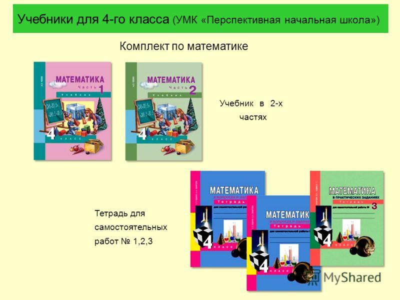 Учебники для 4-го класса (УМК «Перспективная начальная школа») Комплект по математике Тетрадь для самостоятельных работ 1,2,3 Учебник в 2-х частях