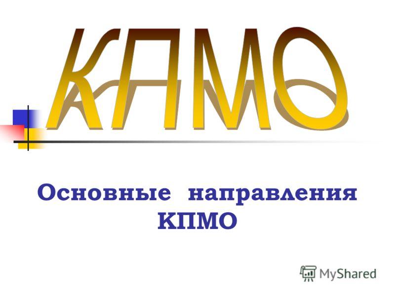 Основные направления КПМО