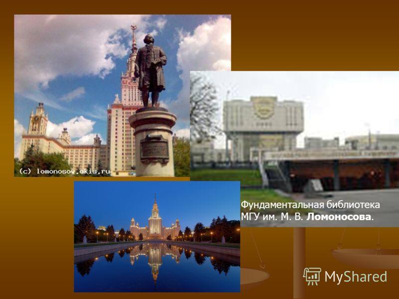 Фундаментальная библиотека МГУ им. М. В. Ломоносова.