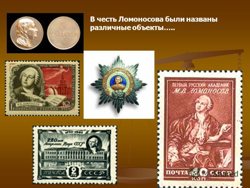 В честь Ломоносова были названы различные объекты…..