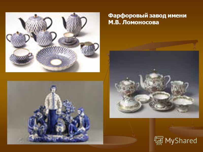 Фарфоровый завод имени М.В. Ломоносова