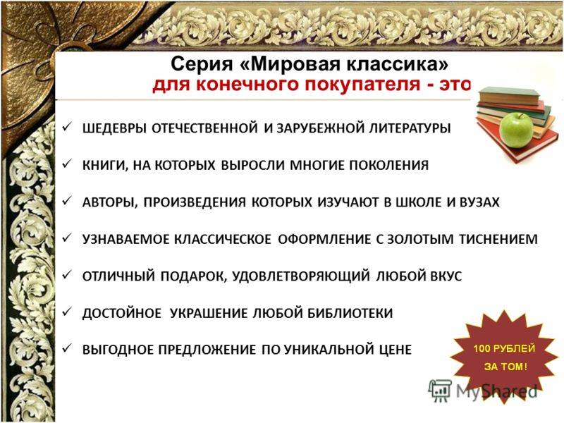 КЛАССИКА - ЭТО ВЫГОДНО ! Издательство «Азбука-Аттикус» представляет новую книжную серию «МИРОВАЯ КЛАССИКА»
