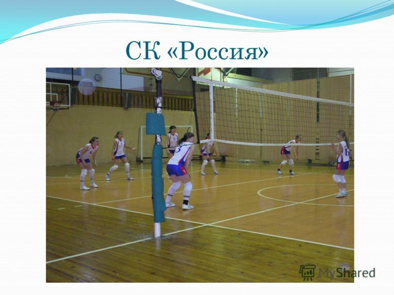 СК «Россия»