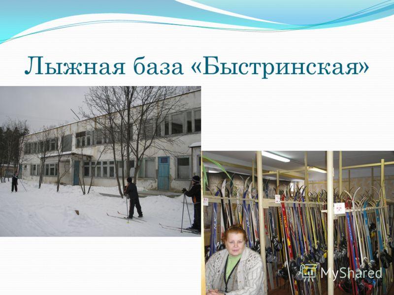Лыжная база «Быстринская»