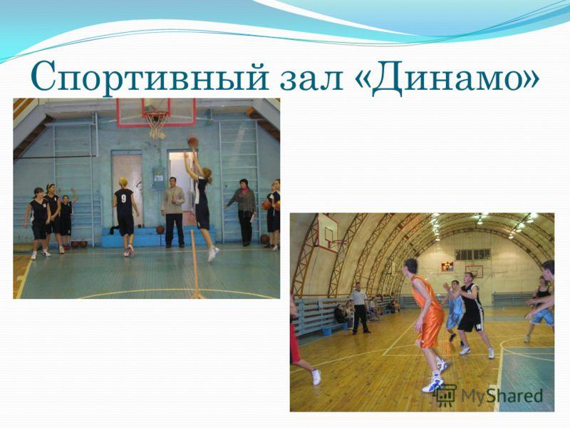 Спортивный зал «Динамо»