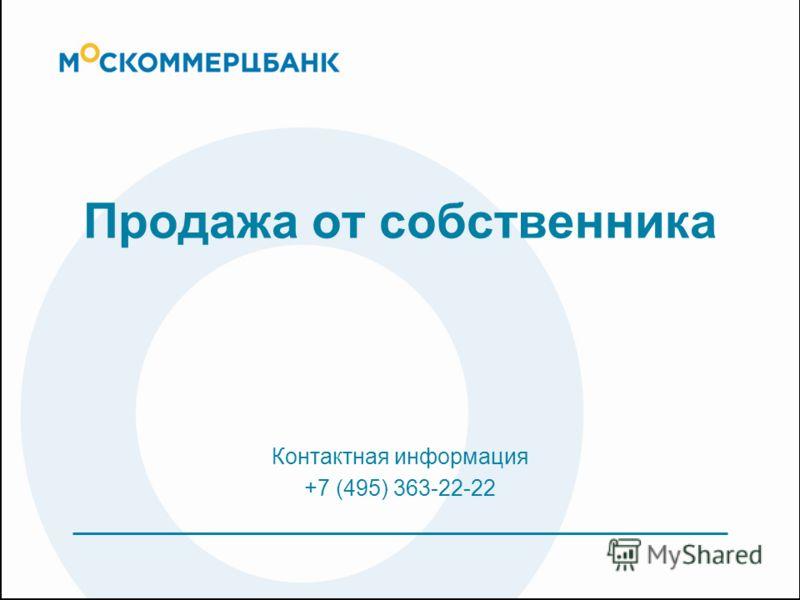 Продажа от собственника Контактная информация +7 (495) 363-22-22