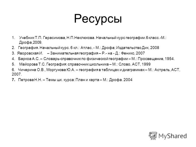 Учебник Географии 6 Класс Герасимова Неклюкова Скачать