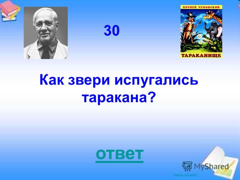ответ 30 Как звери испугались таракана?
