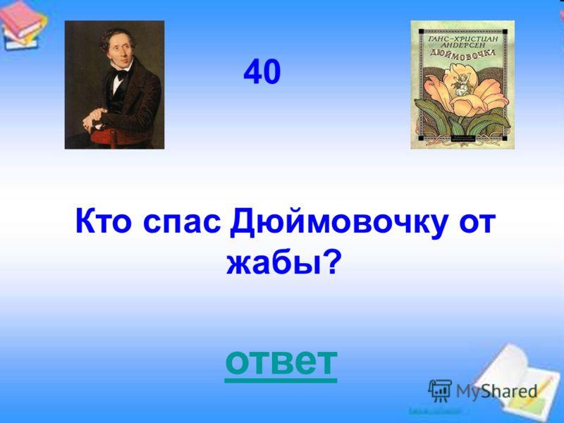 ответ 40 Кто спас Дюймовочку от жабы?