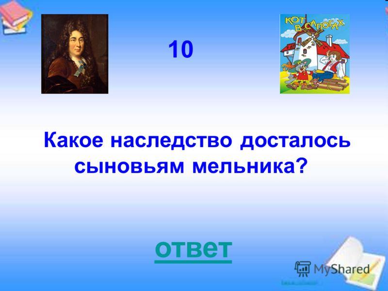 ответ 10 Какое наследство досталось сыновьям мельника?