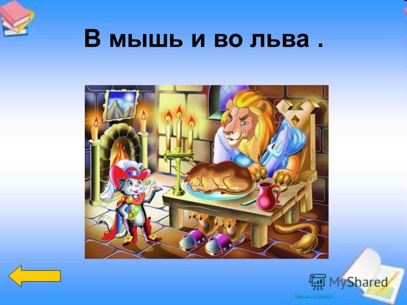 В мышь и во льва.