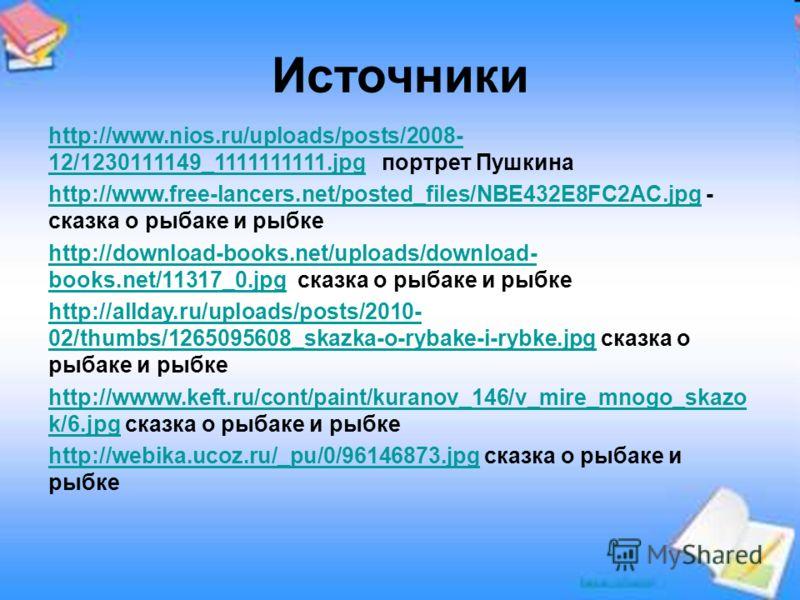 Источники http://www.nios.ru/uploads/posts/2008- 12/1230111149_1111111111.jpghttp://www.nios.ru/uploads/posts/2008- 12/1230111149_1111111111.jpg портрет Пушкина http://www.free-lancers.net/posted_files/NBE432E8FC2AC.jpghttp://www.free-lancers.net/pos