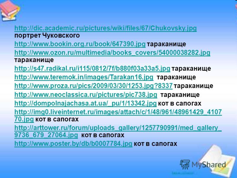 http://dic.academic.ru/pictures/wiki/files/67/Chukovsky.jpg http://dic.academic.ru/pictures/wiki/files/67/Chukovsky.jpg портрет Чуковского http://www.bookin.org.ru/book/647390.jpghttp://www.bookin.org.ru/book/647390.jpg тараканище http://www.ozon.ru/