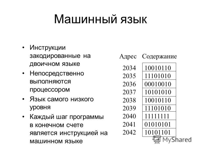Машинный язык Инструкции закодированные на двоичном языке Непосредственно выполняются процессором Язык самого низкого уровня Каждый шаг программы в конечном счете является инструкцией на машинном языке 10010110 11101010 00010010 10101010 10010110 111