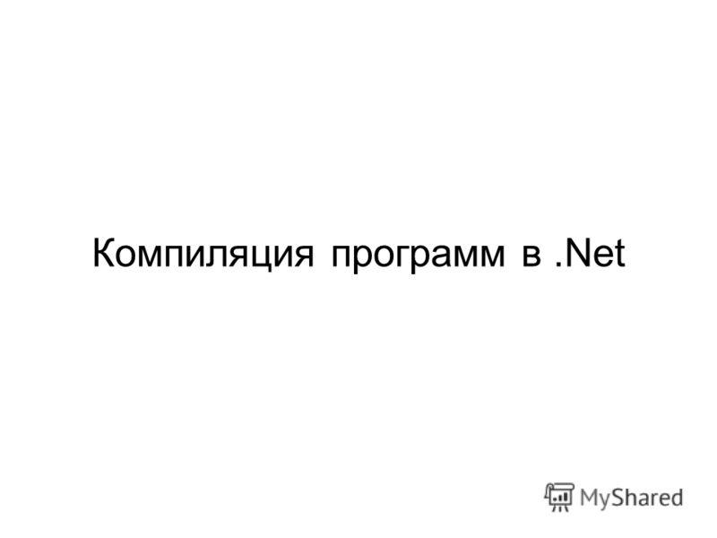 Компиляция программ в.Net