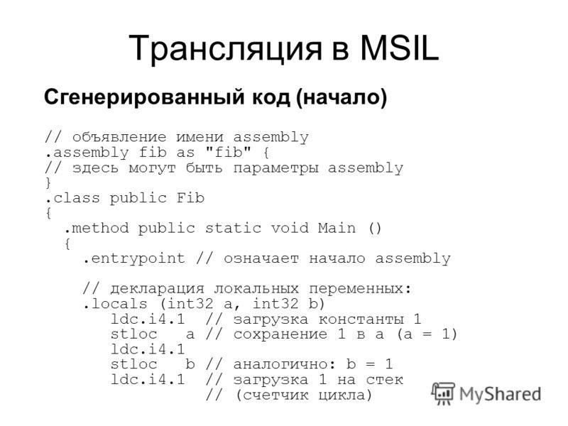 Трансляция в MSIL Сгенерированный код (начало) // объявление имени assembly.assembly fib as