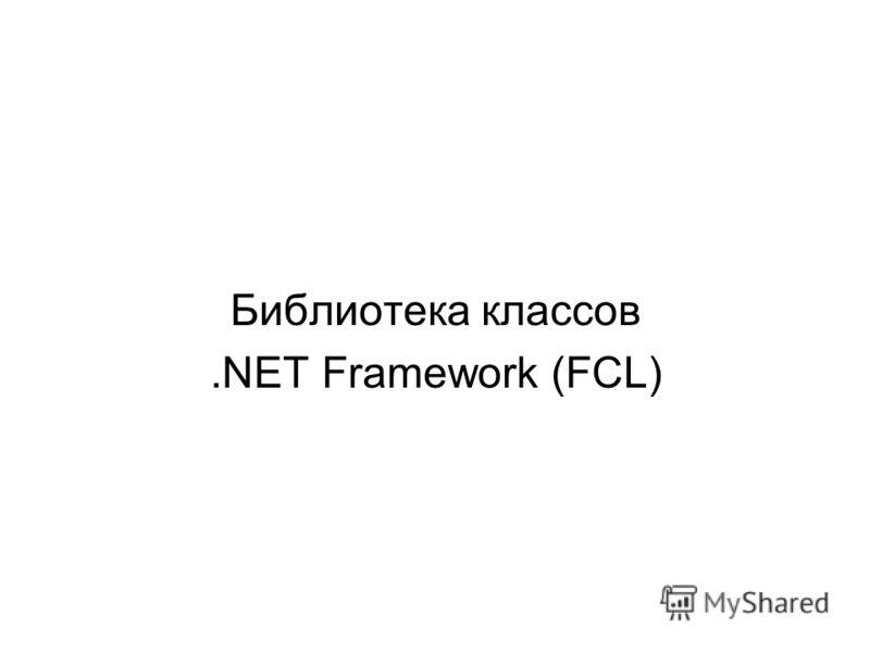 Библиотека классов.NET Framework (FCL)