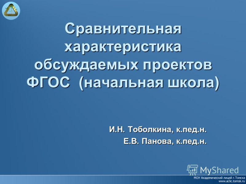 Сравнительная характеристика обсуждаемых проектов ФГОС (начальная школа) И.Н. Тоболкина, к.пед.н. Е.В. Панова, к.пед.н.
