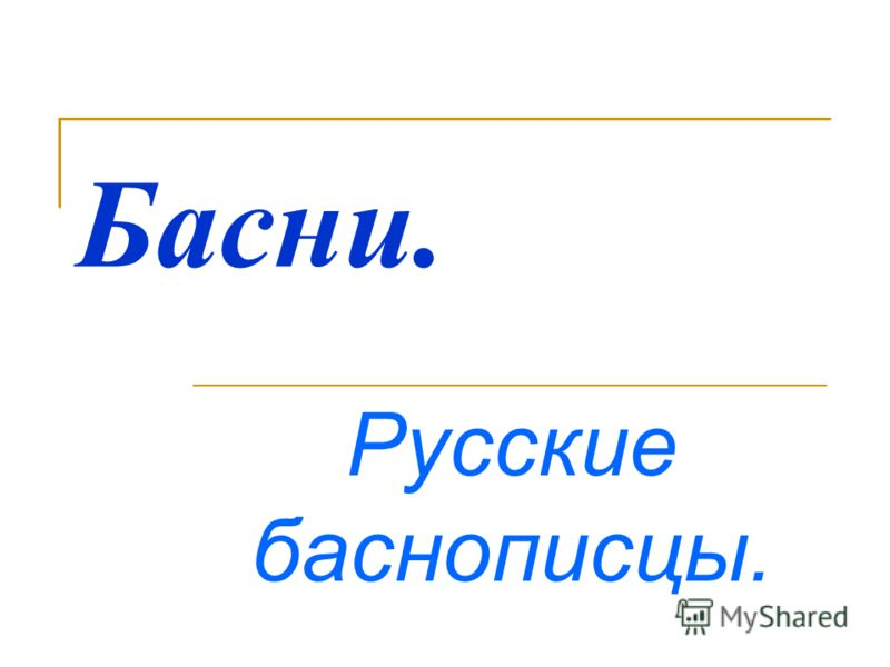 Басни. Русские баснописцы.
