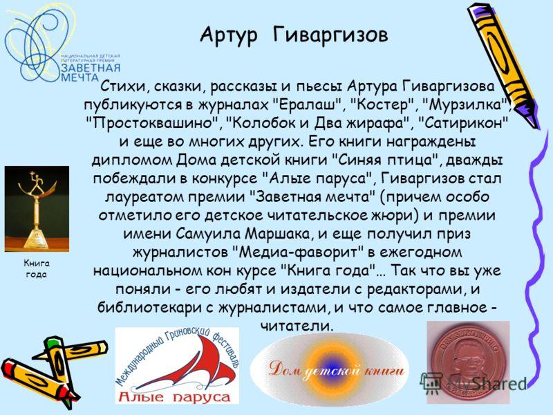 Стихи, сказки, рассказы и пьесы Артура Гиваргизова публикуются в журналах