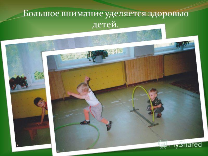 Большое внимание уделяется здоровью детей.
