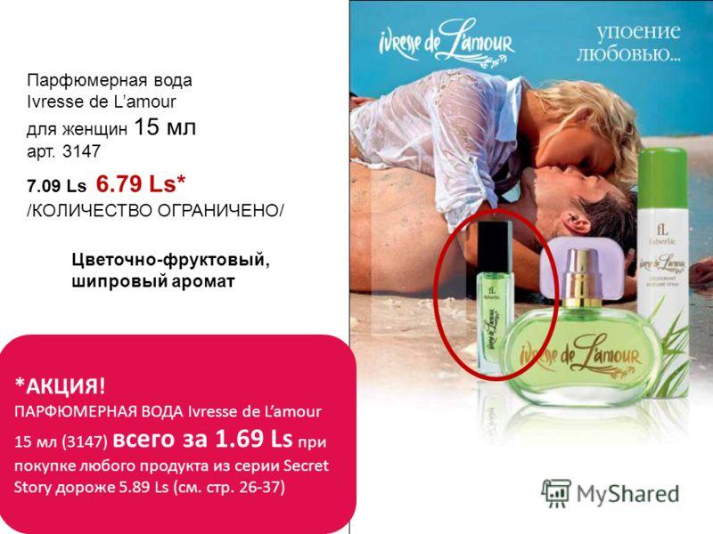 *АКЦИЯ! ПАРФЮМЕРНАЯ ВОДА Ivresse de Lamour 15 мл (3147) всего за 1.69 Ls при покупке любого продукта из серии Secret Story дороже 5.89 Ls (см. стр. 26-37) Парфюмерная вода Ivresse de Lamour для женщин 15 мл арт. 3147 7.09 Ls 6.79 Ls* /КОЛИЧЕСТВО ОГРА