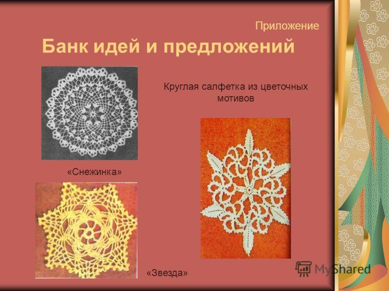 Приложение Банк идей и предложений «Снежинка» «Звезда» Круглая салфетка из цветочных мотивов