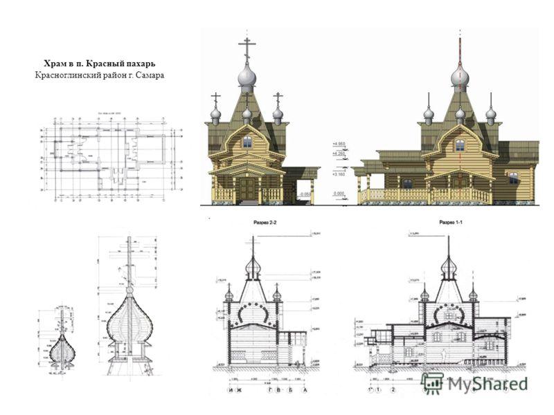 Храм в п. Красный пахарь Красноглинский район г. Самара