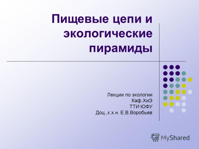 Пищевые цепи и экологические пирамиды Лекции <a href='http://www.myshared.ru/theme/prezentatsiya-po-ekologii/' title='по экологии'>по экологии</a> Каф