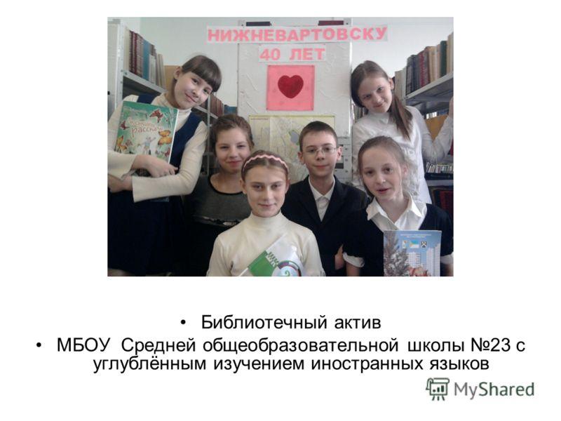 Библиотечный актив МБОУ Средней общеобразовательной школы 23 с углублённым изучением иностранных языков