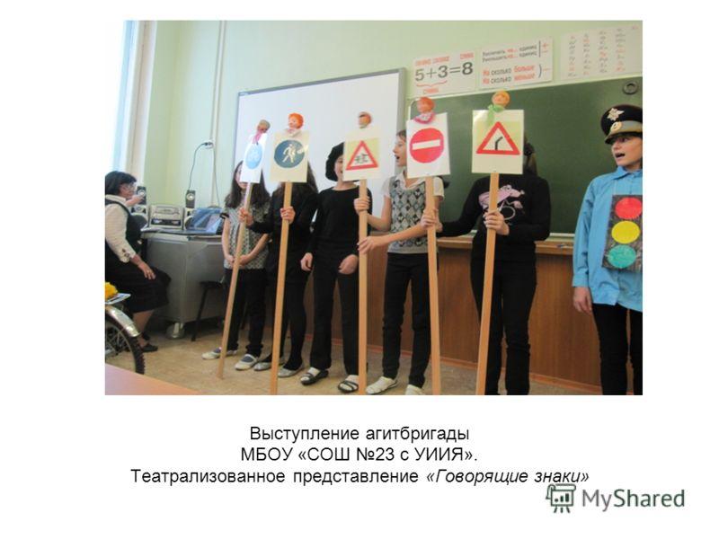 Выступление агитбригады МБОУ «СОШ 23 с УИИЯ». Театрализованное представление «Говорящие знаки»