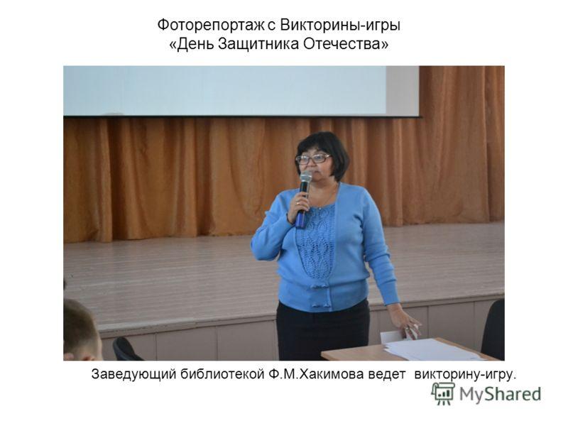 Заведующий библиотекой Ф.М.Хакимова ведет викторину-игру. Фоторепортаж с Викторины-игры «День Защитника Отечества»