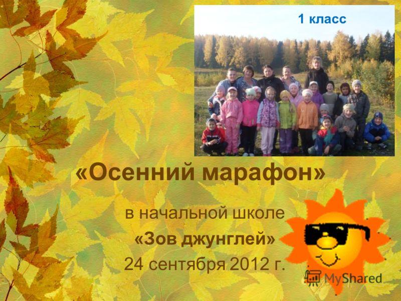 «Осенний марафон» в начальной школе «Зов джунглей» 24 сентября 2012 г. 1 класс