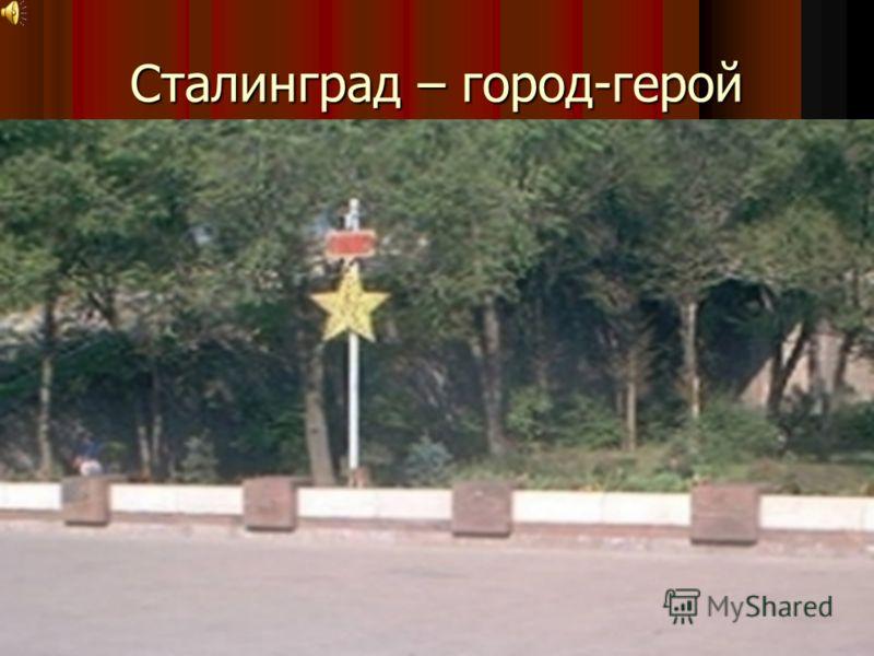 Сталинград – город-герой