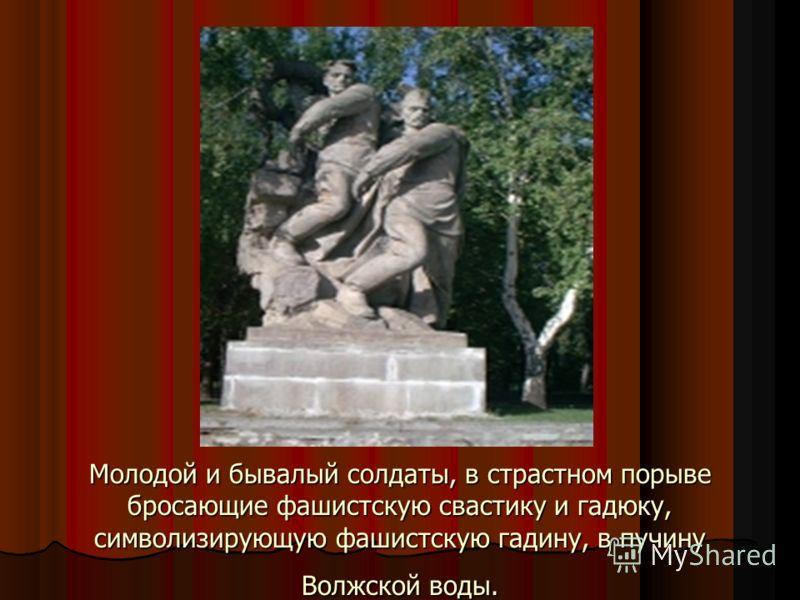 Молодой и бывалый солдаты, в страстном порыве бросающие фашистскую свастику и гадюку, символизирующую фашистскую гадину, в пучину Волжской воды.
