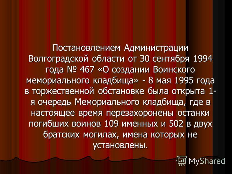 Постановлением Администрации Волгоградской области от З0 сентября 1994 года 467 «О создании Воинского мемориального кладбища» - 8 мая 1995 года в торжественной обстановке была открыта 1- я очередь Мемориального кладбища, где в настоящее время перезах