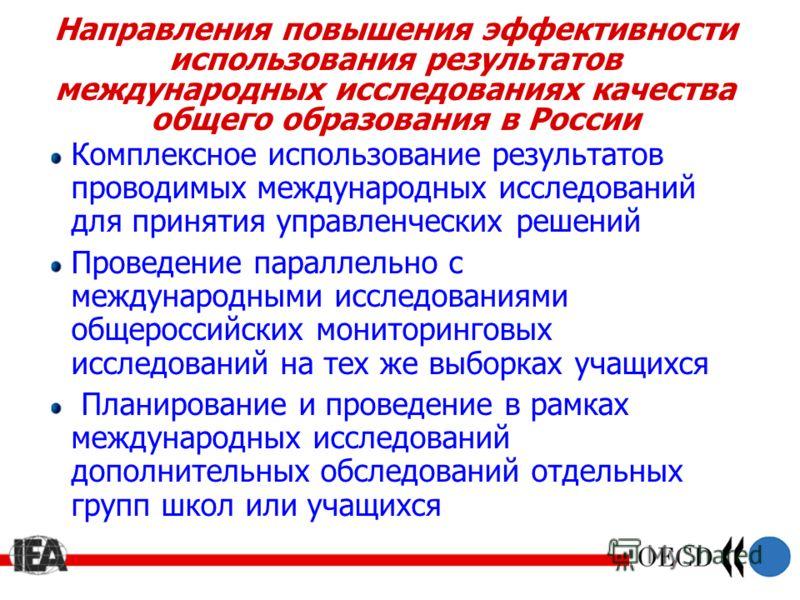 Направления повышения эффективности использования результатов международных исследованиях качества общего образования в России Комплексное использование результатов проводимых международных исследований для принятия управленческих решений Проведение