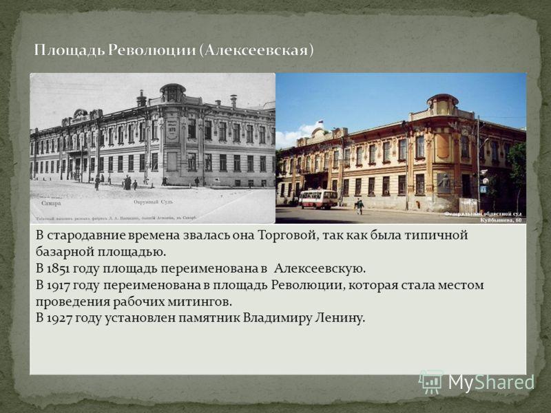 В стародавние времена звалась она Торговой, так как была типичной базарной площадью. В 1851 году площадь переименована в Алексеевскую. В 1917 году переименована в площадь Революции, которая стала местом проведения рабочих митингов. В 1927 году устано