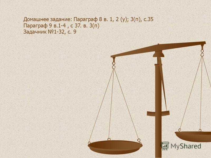Домашнее задание: Параграф 8 в. 1, 2 (у); 3(п), с.35 Параграф 9 в.1-4, с 37. в. 3(п) Задачник 1-32, с. 9