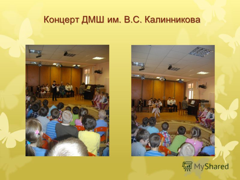 Концерт ДМШ им. В.С. Калинникова