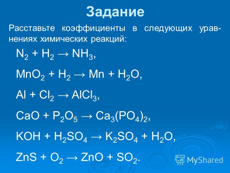 Что показывает химическое уравнение Какие вещества вступают в реакцию. Какие вещества образуются в результате реакции. Массу реагирующих веществ и веществ, образующихся в результате химической реакции. Отношение масс реагирующих веществ и веществ, об
