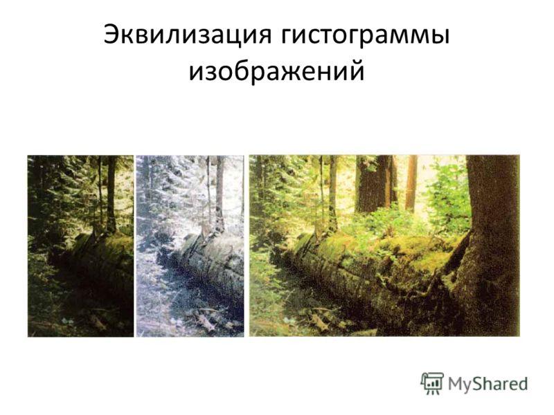 Эквилизация гистограммы изображений