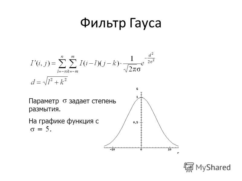 Фильтр Гауса Параметр задает степень размытия. На графике функция с.