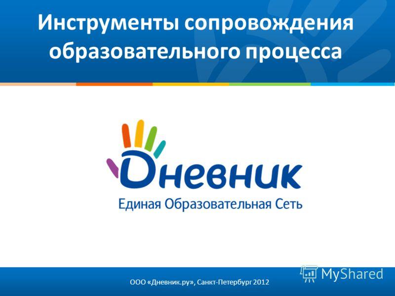 Инструменты сопровождения образовательного процесса ООО «Дневник.ру», Санкт-Петербург 2012