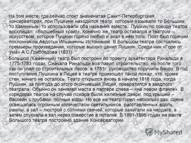 На том месте, где сейчас стоит знаменитая Санкт-Петербургская консерватория, при Пушкине находился театр, который называли то Большим, то Каменным, то использовали оба названия вместе. Пушкин по поводу театра восклицал: «Волшебный край!». Конечно же,