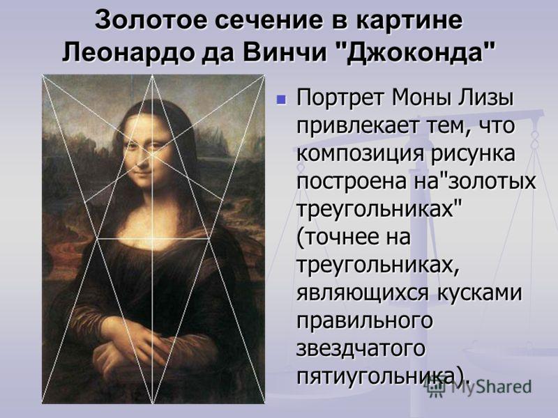 Золотое сечение в картине Леонардо да Винчи Джоконда Портрет Моны Лизы привлекает тем, что композиция рисунка построена назолотых треугольниках (точнее на треугольниках, являющихся кусками правильного звездчатого пятиугольника).