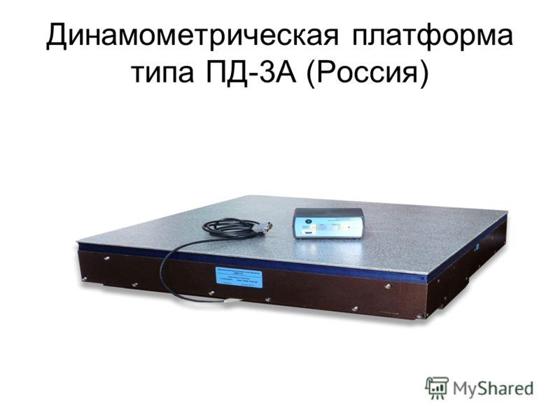 Динамометрическая платформа типа ПД-3А (Россия)