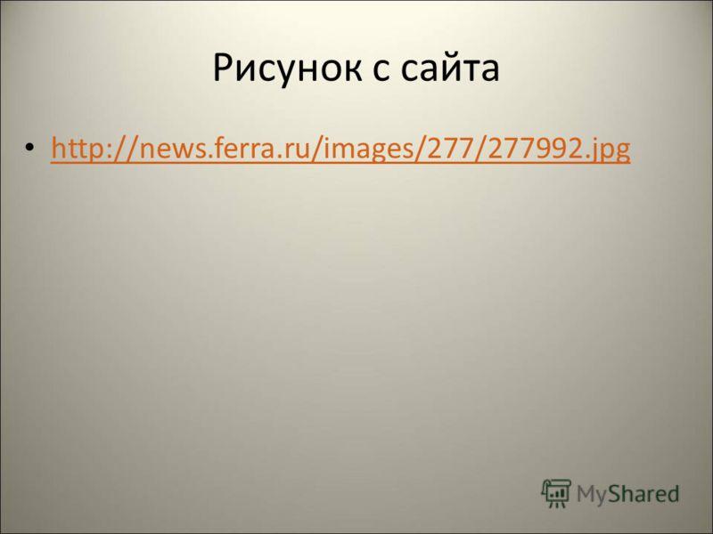 Рисунок с сайта http://news.ferra.ru/images/277/277992.jpg